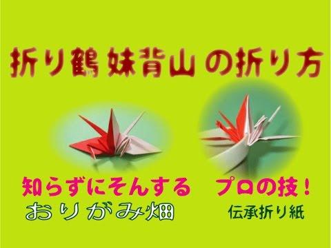 簡単 折り紙 折り紙連鶴折り方 : youtube.com