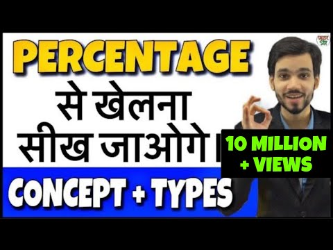 Percentage Tricks/Shortcuts/Formula | Percentage Problems Tricks And Shortcuts | DSSSB, CTET, KVS