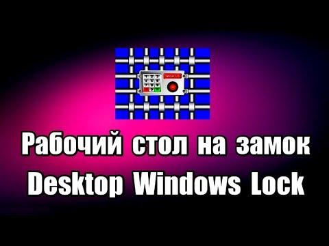 Рабочий стол на замок. Программа Desktop Windows Lock