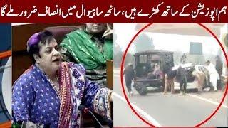 Shireen Mazari Speech on Sahiwal incident in National Assembly Today | 21 Jan 2019 | Express News