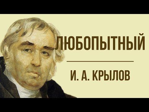 «Любопытный» И. Крылова. Мораль басни