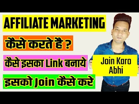 Amazon Affiliate Marketing 2019 | Affiliate Marketing Program Tutorial Step By Step in Hindi