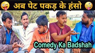 चलो पेट पकड़कर हंसो ?? Top funny comedy videos 20210?? || uttam kewat