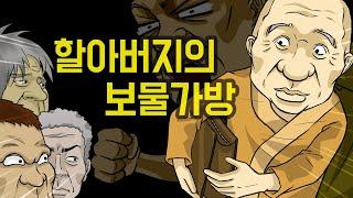 [짧은 컬투쇼] - 할아버지의 보물가방 - (레전드사연…