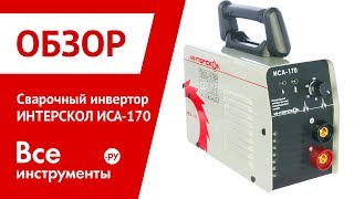 Обзор сварочного инвертора ИНТЕРСКОЛ ИСА-170