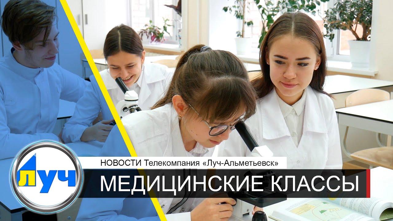 Медицинские классы