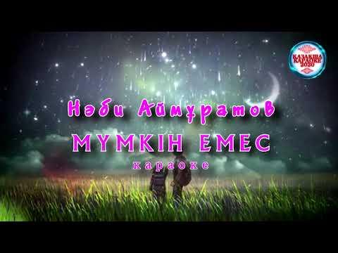 Слушать песню Наби Аймуратов (Музарт)-Мумкин емес караоке 2020-2021