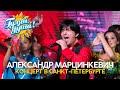 Александр Марцинкевич - Лучшее из концерта в Санкт-Петербурге