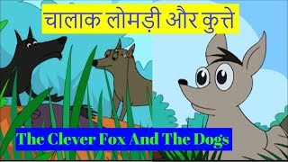 The Clever Fox And The Dogs Short Story In Hindi   चालाक लोमड़ी और कुत्ते   Aesop's Fables For Kids