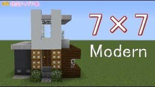 【マインクラフト】7×7 House【 7×7 モダンハウスの作り方】建築アイデア集289