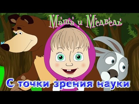 Маша и Медведь с точки зрения науки (18+)