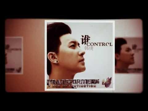 谁 Control by 韩庚 HanGeng - Transformers: Age of extinction's theme song