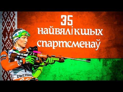 35 величайших спортсменов Белоруссии/Greatest Athletes Of Belarus/найвялікшых спартсменаў Беларусі