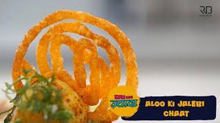 Aloo Ki Jalebi | आलू की जलेबी | Aloo Chaat | Upawas Jalebi recipe | Chef Ranveer Brar