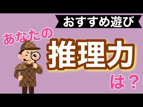 【室内遊び】 探偵ゲーム