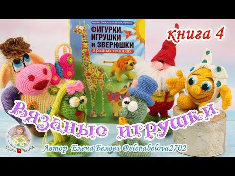 """Мои вязаные игрушки и обзор книги: """"Фигурки, игрушки и зверюшки в разных техниках"""" - книга 4"""