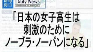 毎日新聞「女子高生がノーブラに」__「母親がフェラチオ」 thumbnail