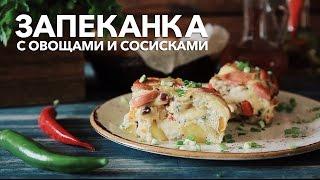 Запеканка с овощами и сосисками [Рецепты Bon Appetit]