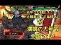 【実況】三国志大戦 みゆうし日記150