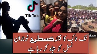 Things You Don't Know About Tik Tok   Urdu / Hindi