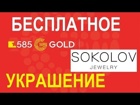 Бесплатное украшение по промокоду от 585 Gold и Соколов