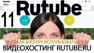 Урок 32-11. Видео с RuTube.ru. Викторина для закрепления материала 32 урока.