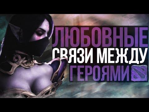 видео: В КОГО ВЛЮБЛЕНЫ ГЕРОИ ДОТЫ (#2)