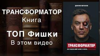 Дмитрий Портнягин книга Трансформатор. Реальный обзор!