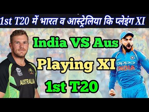 India VS Australia 1st T20 || India Australia Playing XI || India Australia Team Squad 1st T20
