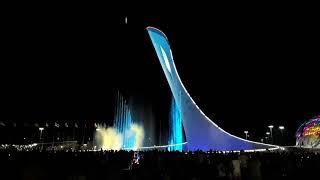 Поющий фонтан. Олимпийский парк. Сочи. 18 августа 2018 г.