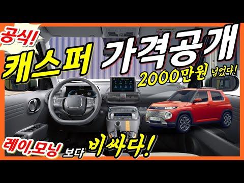 캐스퍼 사전 계약 가격 공개! 레이와 모닝 가격과 트림 비교! 최상위 더 비싸다! 현대 SUV! Hyundai CASPER! AX1