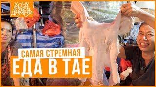 Самая мерзкая еда в Таиланде || Пробую акульи плавники, свиные мозги, насекомых и бычий...