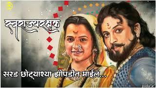 Baharun aal g raan...|swarajya rakshak sambhaji | zee marathi| Ak visuals....