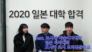 2020년 일본 유학 합격 후기 영상[타마대학교][죠시…