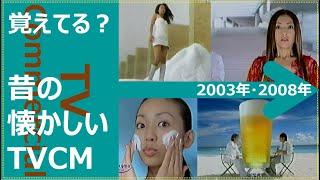 【懐かしいテレビCM集】2003年 2008年