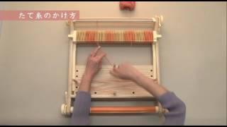 身近な布を裂いて織る!裂き織りディプロマ通信 DVDサンプル