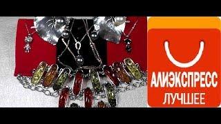 видео Китай Бижутерия – Купить Китай Бижутерия недорого из Китая на AliExpress
