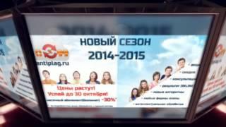 Антиплагиат текстов онлайн для научных работ(http://antiplagiatu.ru Повысить оригинальность текста и получить уникальную работу (диплом или курсовую) стало очень..., 2014-11-07T07:15:43.000Z)