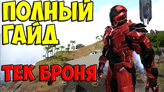 ТЕК БРОНЯ (ПОЛНЫЙ ГАЙД)/КАК СДЕЛАТЬ РЕПЛИКАТОР?/TEK TIER GUIDE/REPLICATOR ► Ark: Survival Evolved #4