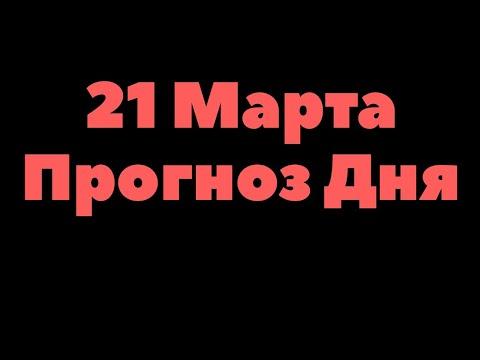 ПРОГНОЗ НА 21 марта 2020 | гороскоп на 21 Марта 2020 | карта дня 21 марта
