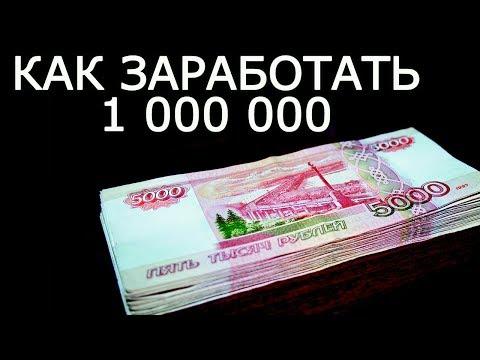 Как можно быстро заработать 1000000