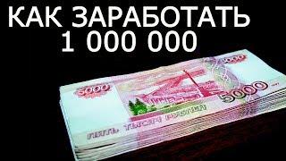 Как заработать миллион | Стратегия заработка миллиона рублей | Перезалив