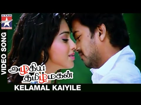 Azhagiya Tamil Magan Movie Songs HD | Kelamal Kaiyile Video Song | Vijay | Shriya | AR Rahman