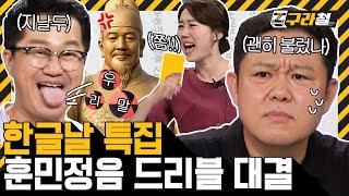 구라철 | 잭슨X박준형 바르는 '구라X상렬'! 우리말 겨루기 레전드  EP.26