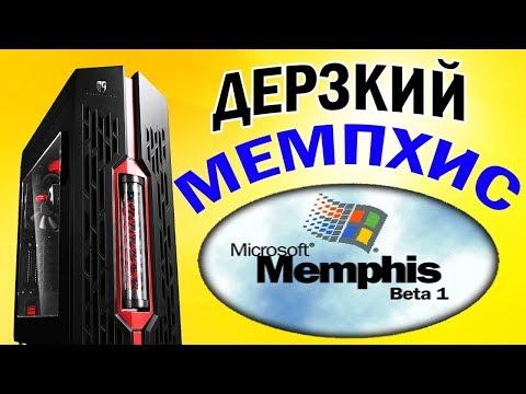 Установка Windows Memphis