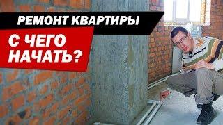 видео С чего начать ремонт в квартире?