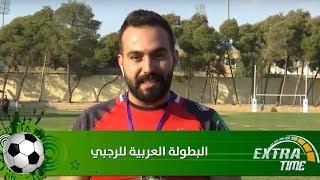 البطولة العربية للرجبي