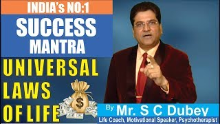 Mantra of Success | Universal Laws of Life | Best Motivational Video by SCDubey