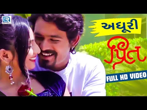 Adhuri Preet - New Sad Song | Full HD VIDEO | New Gujarati Song 2018 | Dhiraj Patel | RDC Gujarati
