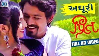Adhuri Preet New Sad Song | Full HD VIDEO | New Gujarati Song 2018 | Dhiraj Patel | RDC Gujarati